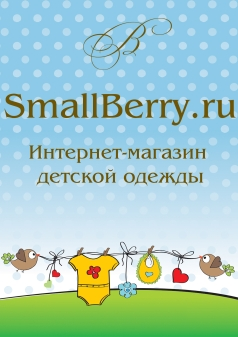 SmallBerry.ru, интернет-магазин детской одежды